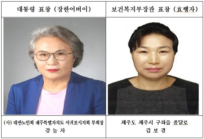 어버이날 기념식서 강능자 서귀포시지회 부회장 대통령 표창