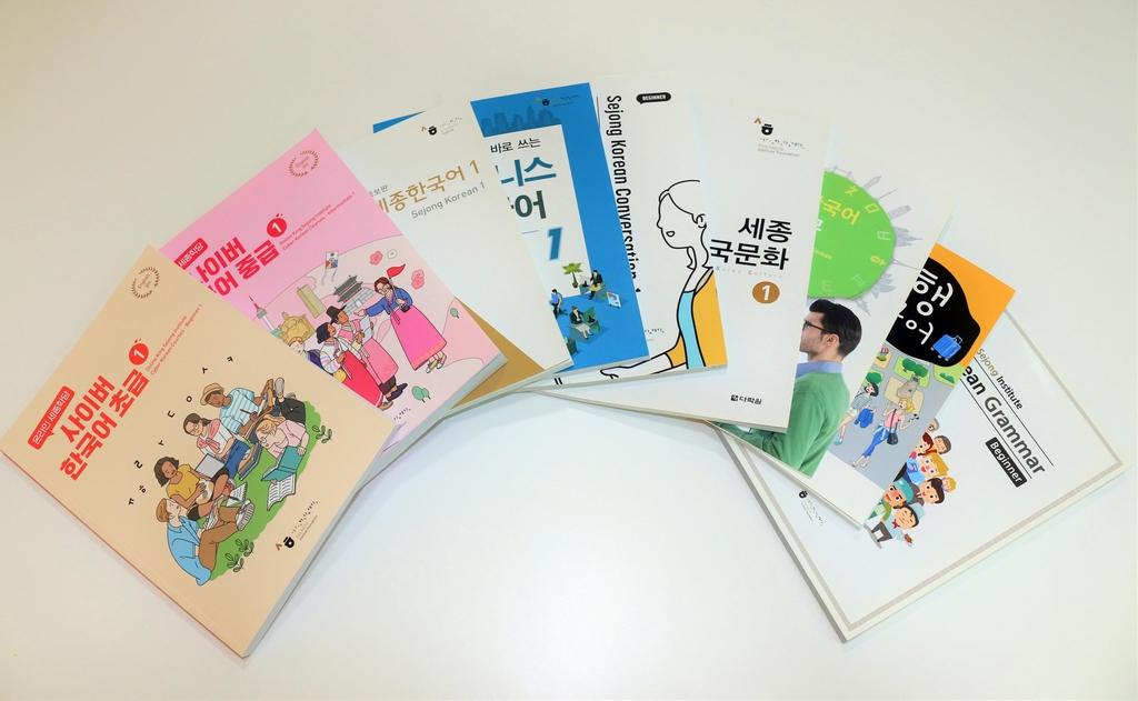 세종학당, 37개국 재외공관·한글학교에 한국어 교재 보급