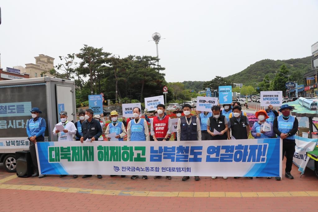 """현대로템 노동조합 """"대북제재 해제하고 남북철도 연결하자"""""""