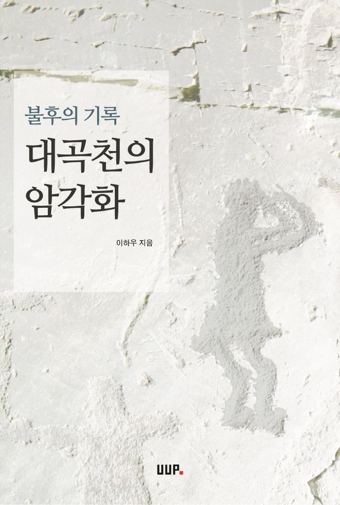 [신간] 한국 복지국가는 어떻게 만들어졌나