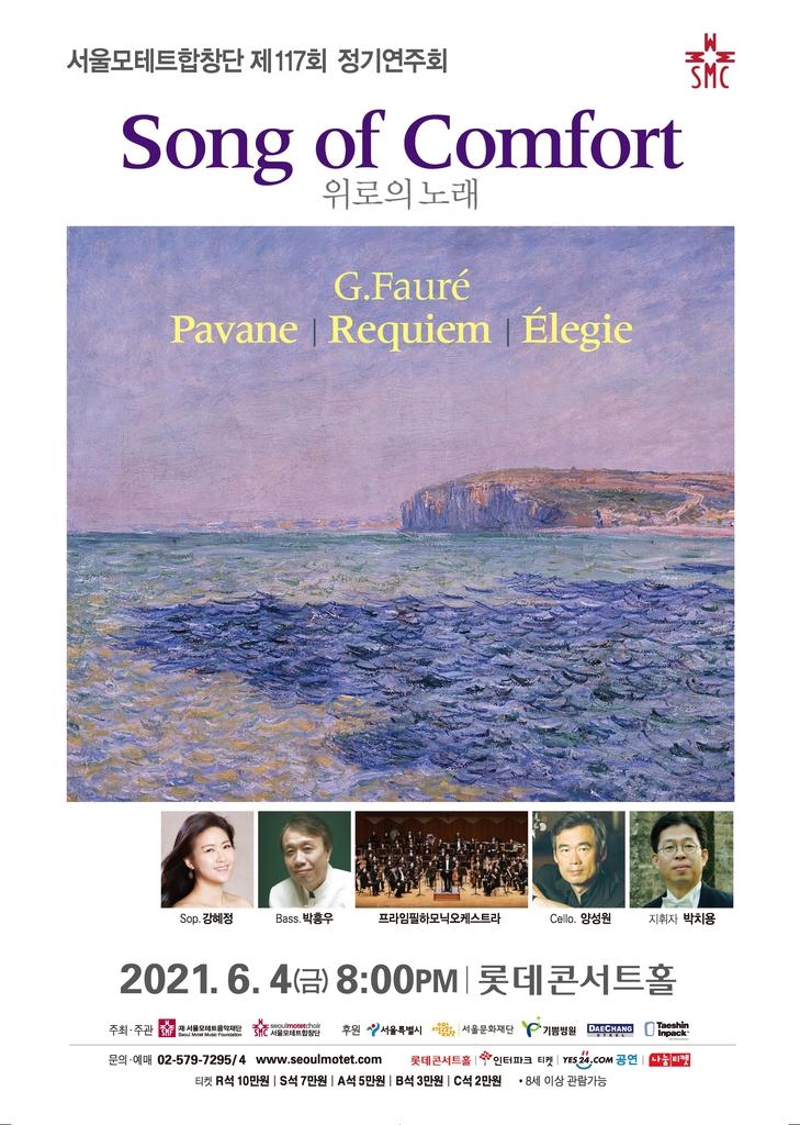[공연소식] '더클래식 콘서트 필하모닉' 창단 연주회