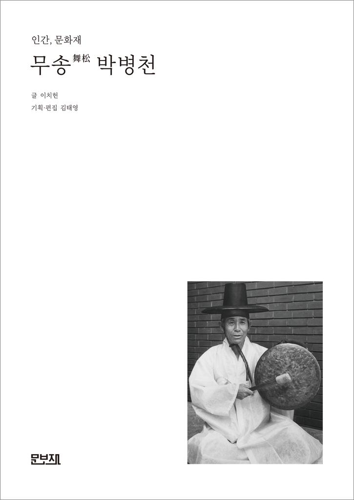 지인들이 돌이켜본 무당 박병천의 예술세계