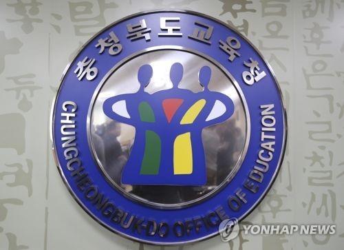 충북교직원 9년째 학생사랑 성금…3천250만원 전달