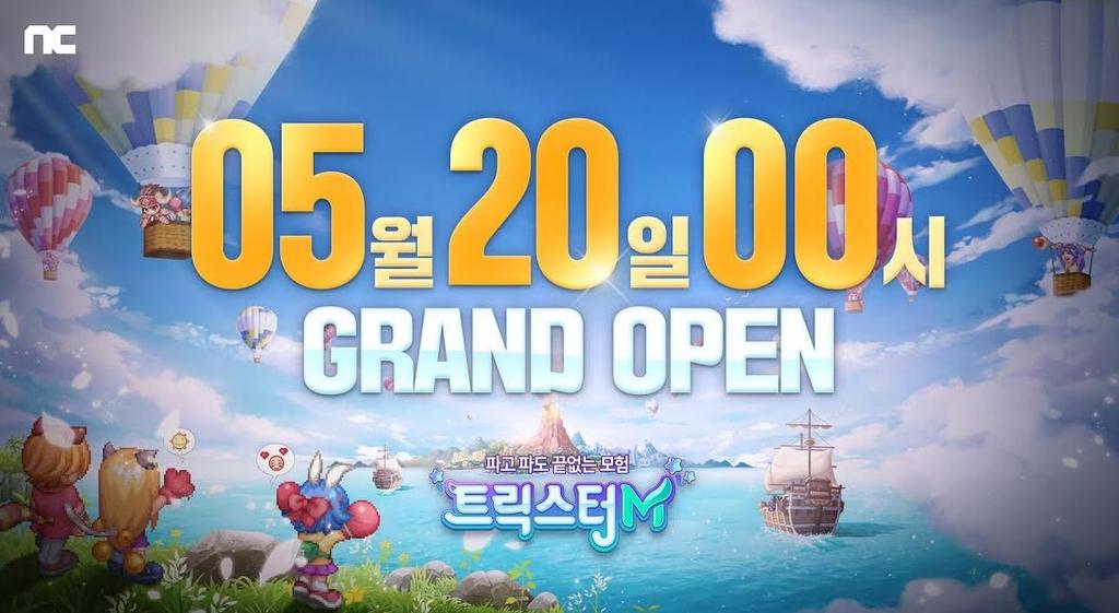 엔씨 신작 '트릭스터M' 20일 출시…사전 예약 500만명