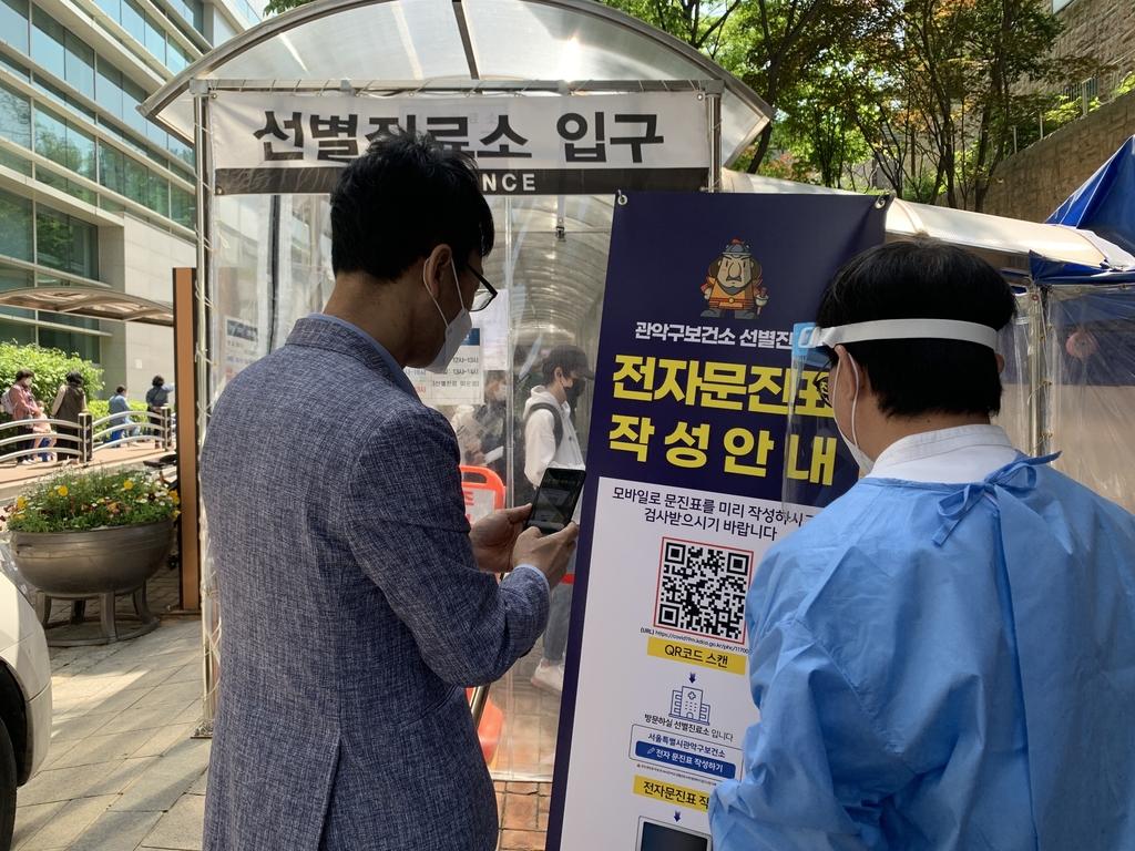서울 관악구, 선별진료소에 전자문진시스템 도입