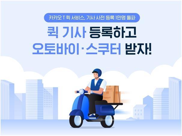 '카카오 T 퀵' 사전모집 10일만에 기사 1만명 등록
