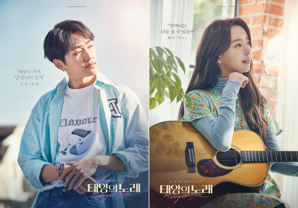 해외 영화관에 실시간 중계하는 첫 뮤지컬 '태양의 노래'
