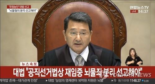 """박상옥 대법관 퇴임…""""사법부, 정치적 중립 지키면 신뢰 얻어"""""""