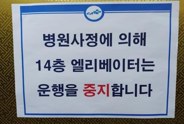 """중앙대병원서 코로나19 확진자 4명 발생…""""14층 출입 통제""""(종합)"""
