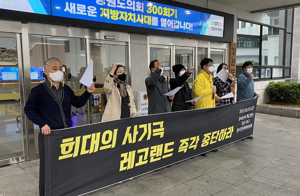 """""""120만원에 판 땅을 300만원에 매입…레고랜드 부동산 사기극"""""""