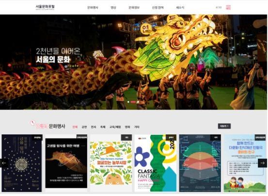 전시·공연 콘텐츠 한눈에…서울문화포털 개편