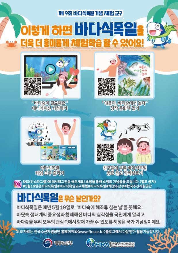 김치환 포항 구룡포수협 어촌계장, 바다식목일 '동탑산업훈장'