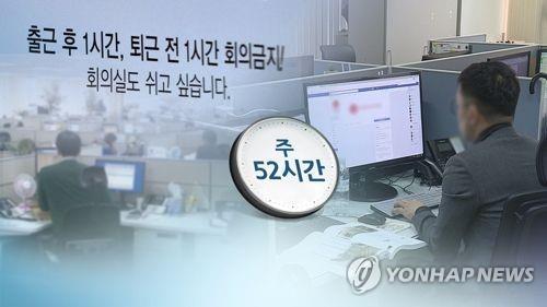 노동부, 게임업계 대상 주 52시간제 온라인 설명회