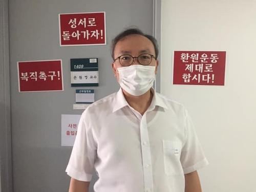 '불당훼손' 사과했다 해고된 신학교수 복직 '청신호'