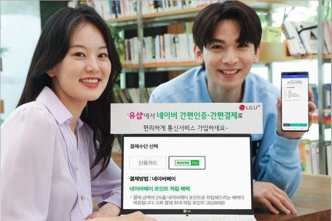 LGU+, 공식 온라인몰 유샵에 네이버 간편인증·간편결제 도입