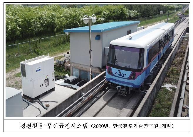 무선으로 전력공급…한국형 철도무선급전기술 국제표준 된다