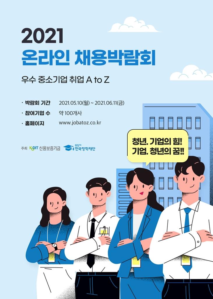 신보, 중소기업 주간행사 비대면 개최…온라인 채용박람회 진행