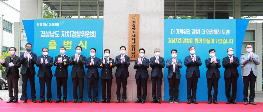경남자치경찰위, 잡음 속 출범…경남지사 후원회장이 위원장(종합)