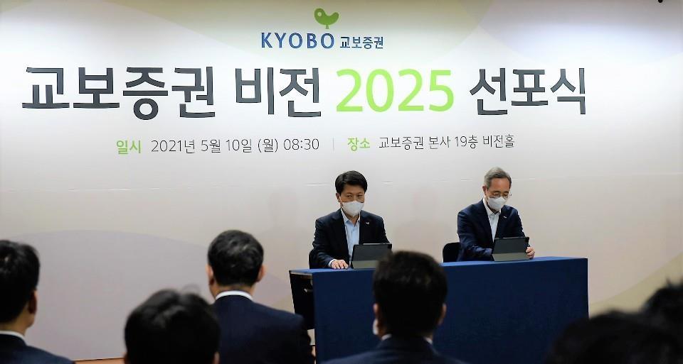 교보증권, '비전 2025' 선포…혁신적 금융투자 파트너