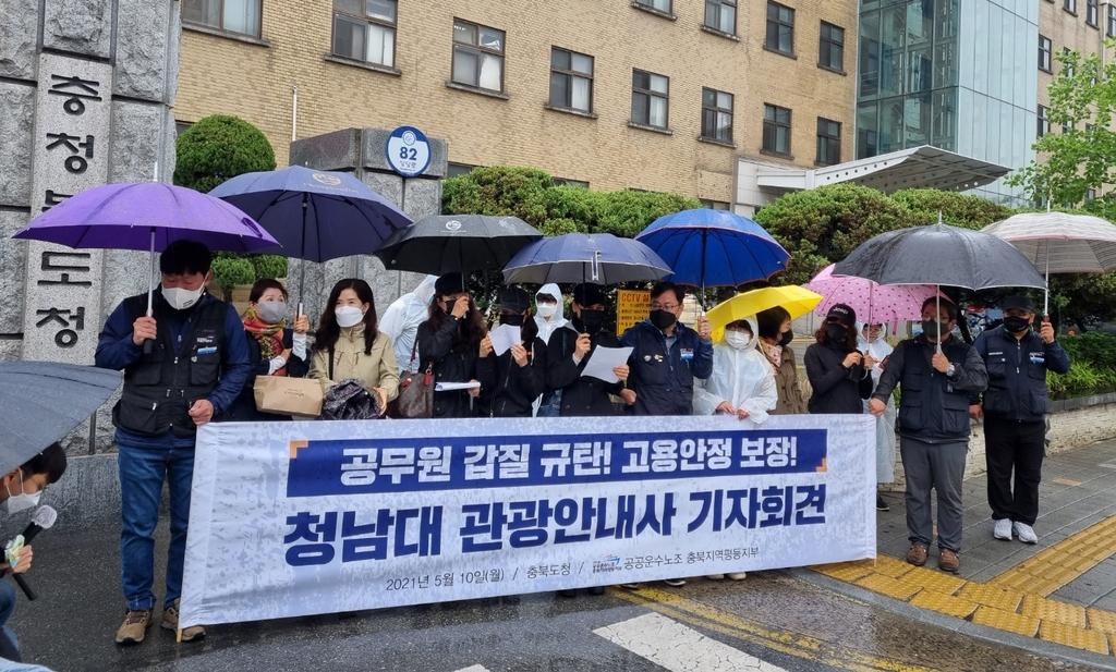 """충북공공운수노조 """"청남대 관광안내사 고용안정 보장하라"""""""