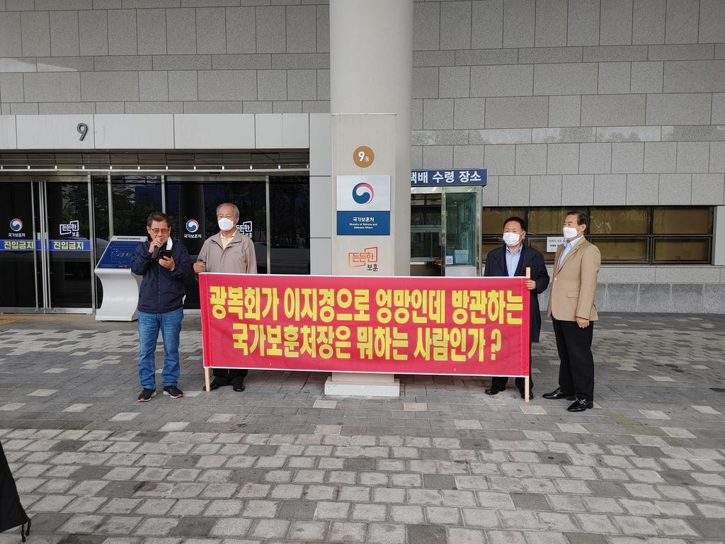 """'김원웅 반대' 광복회원들 """"보훈처가 회장 사퇴시켜야"""""""