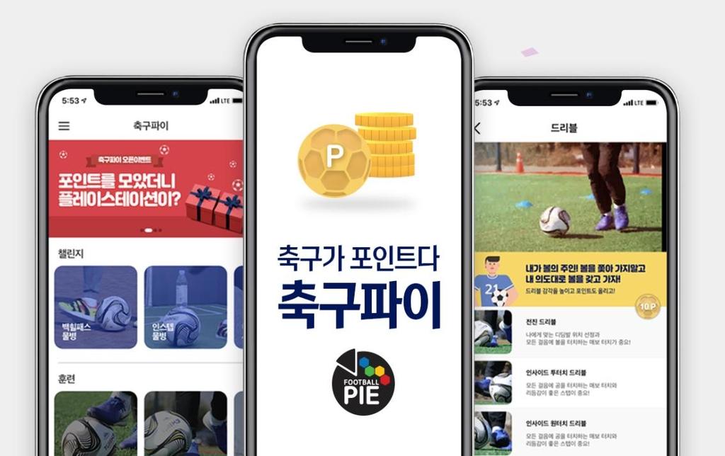 축구 포인트 앱 '축구파이' 베타버전 출시