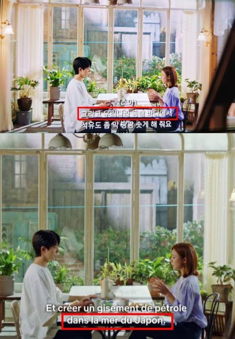 """""""넷플릭스 한국 드라마 프랑스어 자막에 '일본해' 표기"""""""
