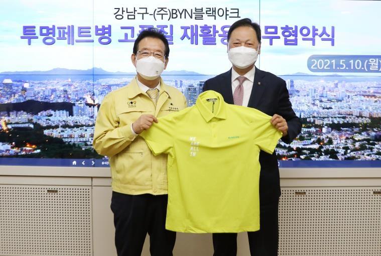 서울 강남구-블랙야크, '페트병 재활용' 의류 제조 협약