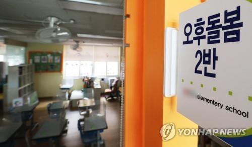 성남 판교대장초에 전국 첫 '학교돌봄터' 내달부터 운영