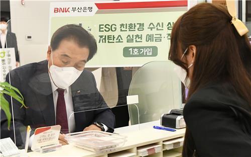 부산은행 저탄소 실천 예·적금 상품 출시