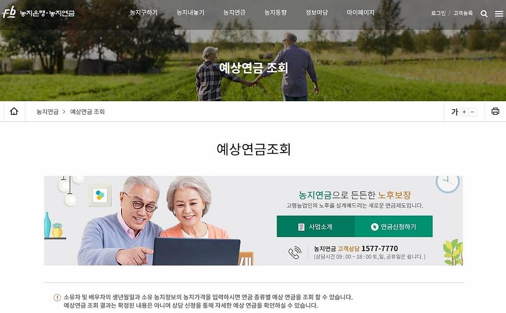 농어촌公, 농업인 노후생활 지킴이 농지연금에 1천800억원 투입