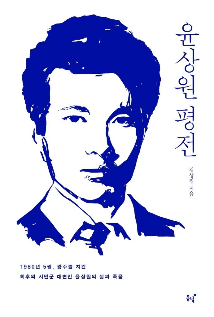 부당한 공권력 저항·노동·반핵인권…더 나은 사회 꿈꾼 이들