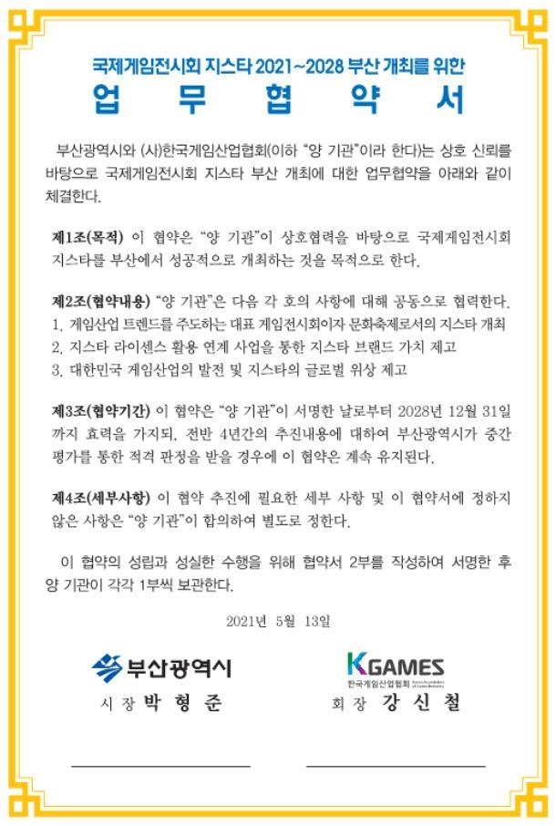 지스타 2028년까지 게임친화도시 부산서 열린다