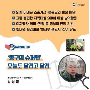 자가격리 임신부 출산 도운 보건소 직원 등 '우리동네영웅' 선정