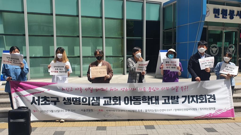"""""""서초구 생명의샘교회, 영유아 불법 양육에 폭행"""""""