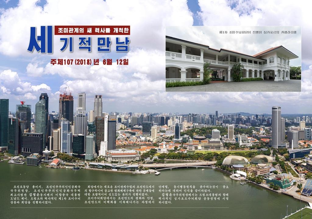 김정은 외교화보 발간…남북회담 빠져·판문점회동도 트럼프만