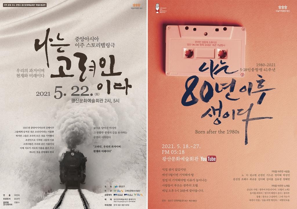 '광주정신 되새기자'…광산구, 5·18 41주년 문화행사 다채