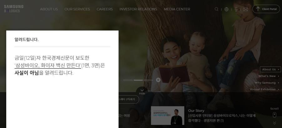 화이자백신 국내생산?…삼성바이오·화이자 부인에도 기대 고조