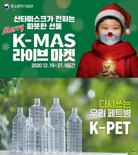"""[SNS세상] 크리스마스에도, 페트병에도 'K-'…누리꾼 """"과유불급"""""""