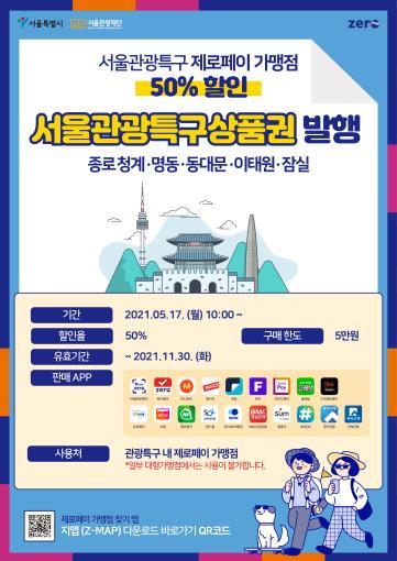 서울 관광특구 전용 상품권 발행…50% 할인판매
