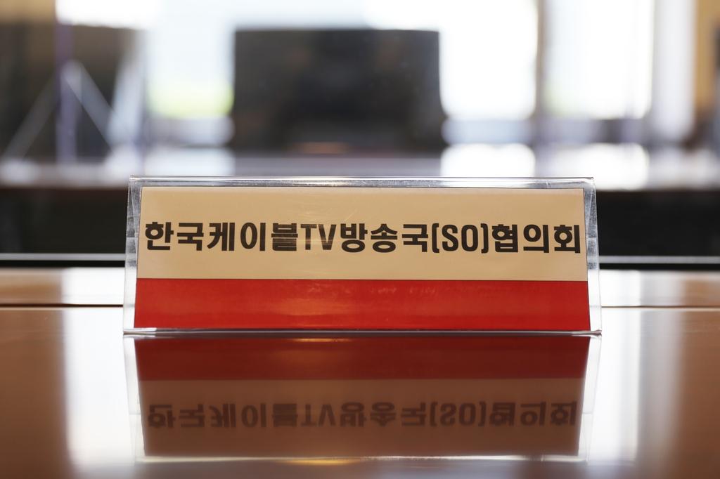 """케이블 업계 """"선계약 후공급 법안 반대…대형PP 협상력만 높여"""""""