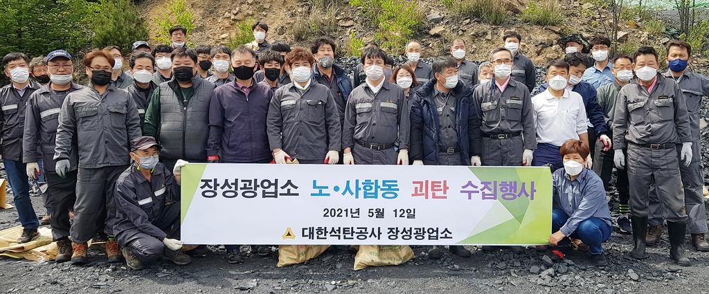 """석탄산업 저물어가지만…""""1g도 탄광 노동자의 목숨"""""""