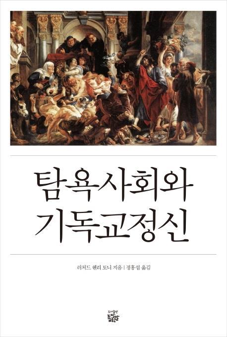 [신간] 탐욕사회와 기독교정신