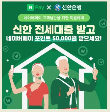 신한은행, '네이버 부동산'에 전세대출 배너 넣는다