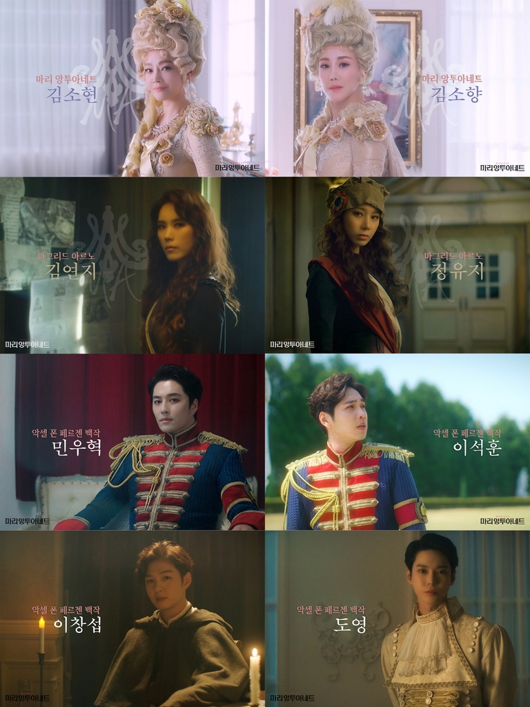 뮤지컬 '마리 앙투아네트', 김소현·김소향·이석훈 등 출연