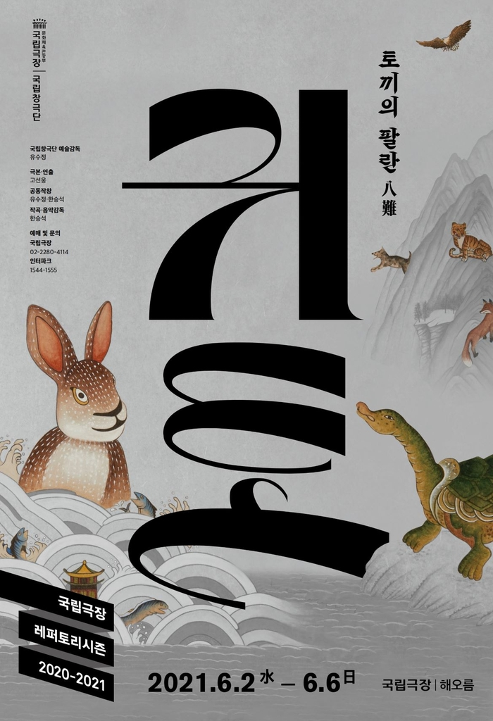 """""""'귀토', 격조 있는 수궁가 새롭게 해석한 작품될 것"""""""