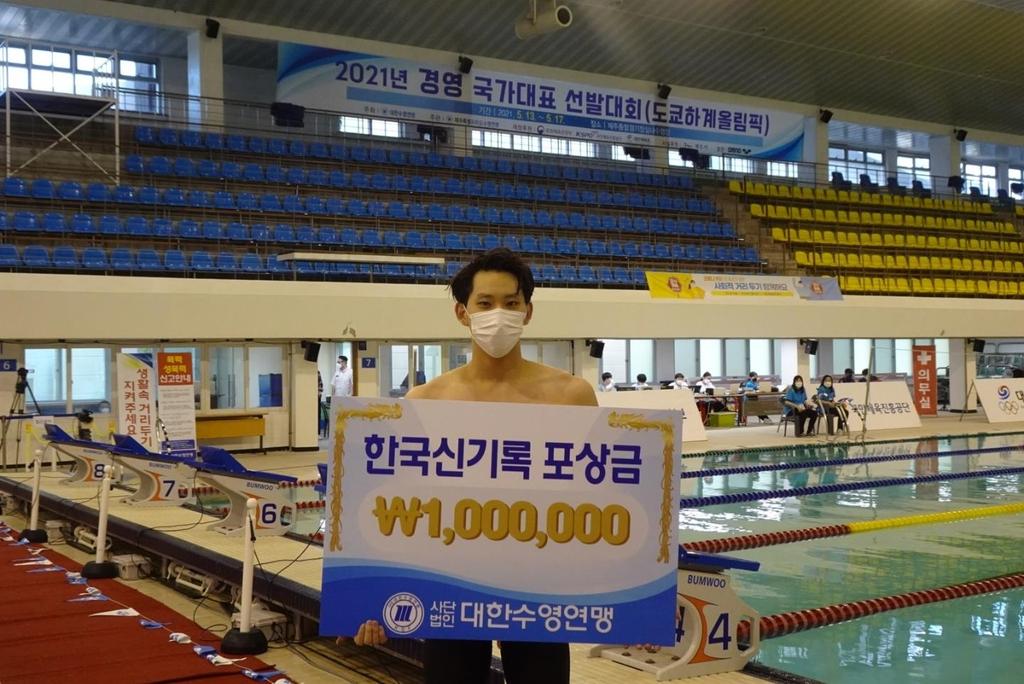 조성재, 남자 평영 100m서 한국 신기록 '1분00초11'