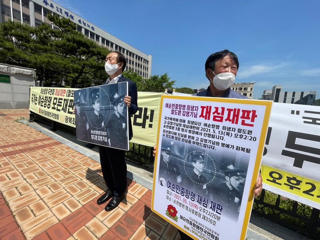"""검찰, 여순사건 민간인 희생자에 무죄 구형…""""국가권력에 희생"""""""