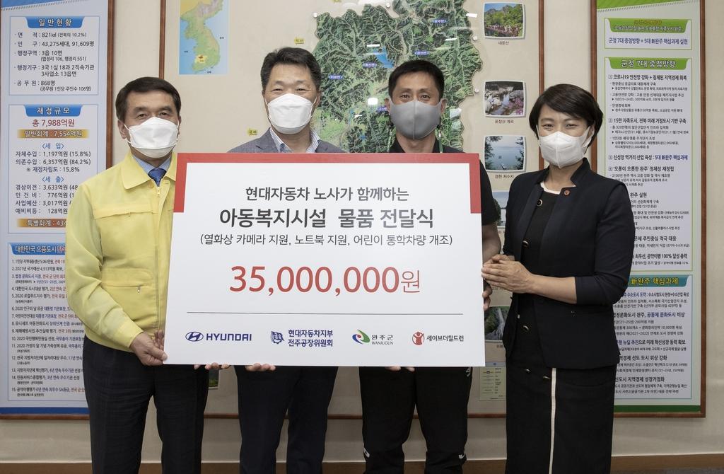현대차 전주공장, 완주군에 사회공헌기금 3천500만원 기탁