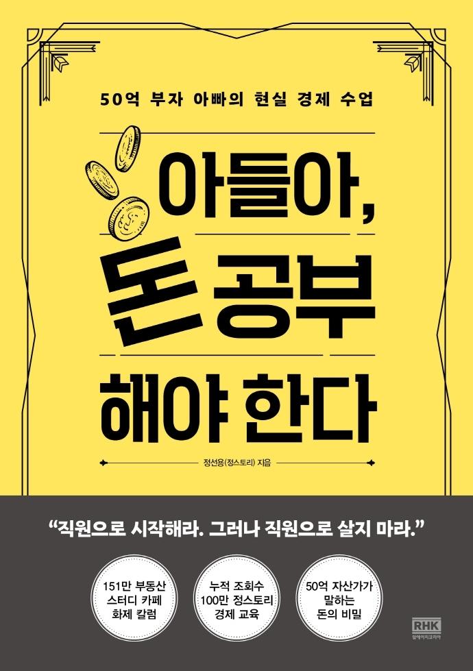 [베스트셀러] '아들아, 돈 공부해야 한다' 7위